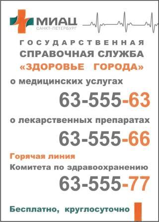 24 поликлиника города минска адрес